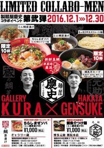 製麺屋慶史プレゼンツ「コ~ラ~ボ~麺♪」が始まります!!!