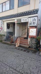 ★☆★山口県(湯田温泉)の西洋酒場<山形屋>さんがランチ再開★☆★