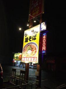 ★製麺屋慶史直営 <まる麺 西月隈>グランドオープン★