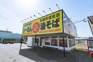 ★麺ショップ西月隈店よりお知らせです★