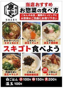 ★麺ショップ西月隈店よりお知らせ★