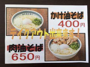 ..。o○☆゚麺ショップ西月隈店新メニュー登場°☆○o。..