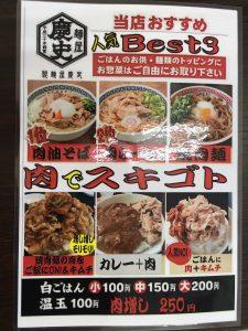 ⭐️麺ショップ西月隈店⭐️明けましておめでとうございます╰(*´︶`*)╯