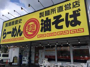 🍥麺ショップ西月隈🍥『営業時間が変更』となります( ̄^ ̄)ゞ