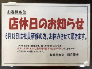 『麺ショップ西月隈店』臨時休業のお知らせ☆彡