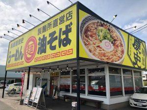 製麺屋慶史 麺ショップ 西月隈から※臨時休業のお知らせ※