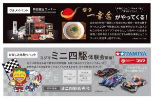 ★九州マツダの特設展示会へ一幸舎の豚骨ラーメンをお届けします★