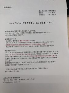 『製麺屋慶史』からGW期間中のお休みのお知らせ