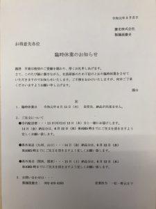 6月13日(木)は社員研修のため、臨時休業致します。