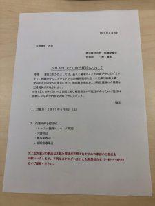 6/8(土)市内配送について【お知らせ】