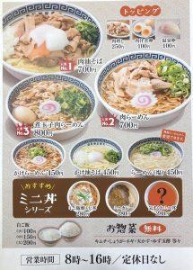 麺ショップ西月隈店より<価格改定のお知らせ>