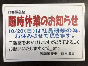 麺ショップ西月隈店から【臨時休業】のお知らせ