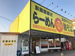 製麺屋慶史 麺ショップ西月隈店から年末年始のお知らせ☆彡