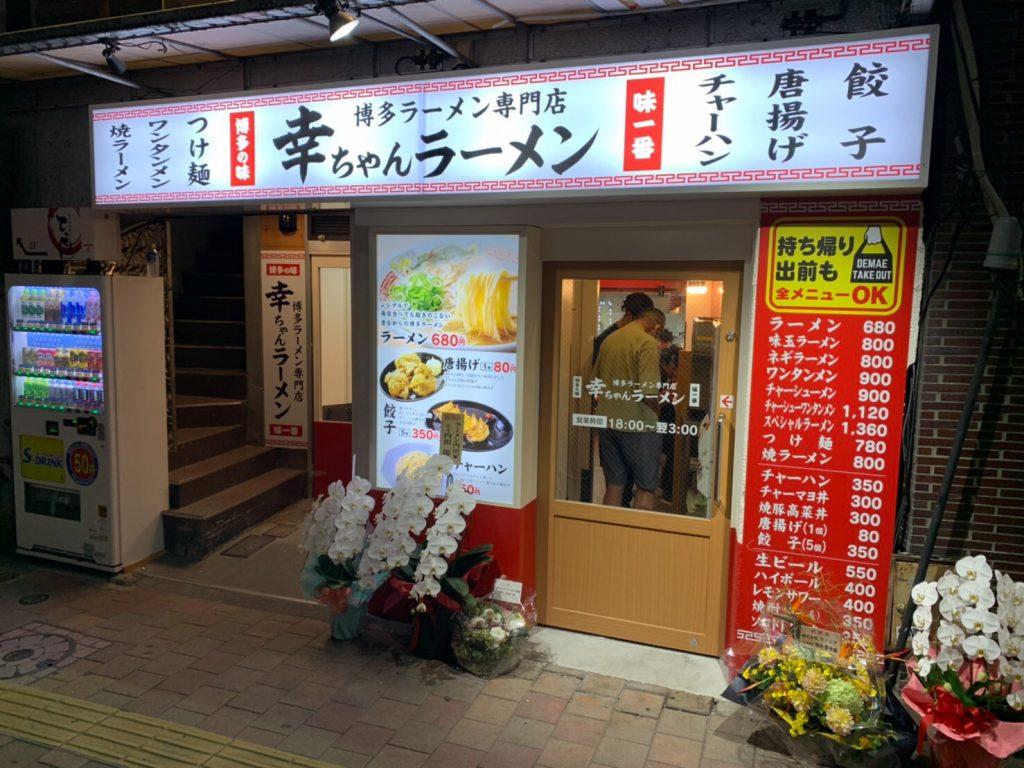 幸ちゃんラーメン中洲店